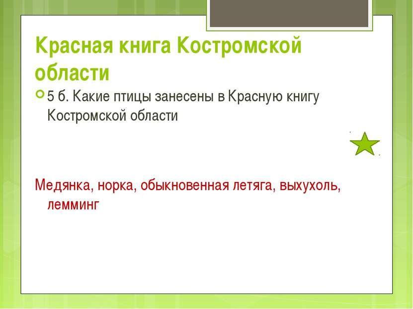Красная книга Костромской области 5 б. Какие птицы занесены в Красную книгу К...