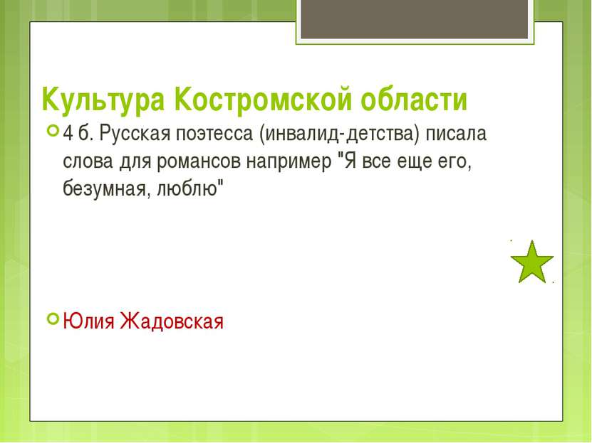 Культура Костромской области 4 б. Русская поэтесса (инвалид-детства) писала с...