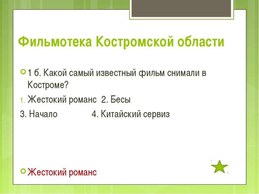 Фильмотека Костромской области 1 б. Какой самый известный фильм снимали в Кос...