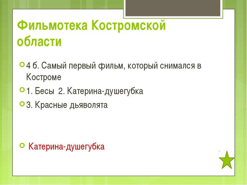 Фильмотека Костромской области 4 б. Самый первый фильм, который снимался в Ко...