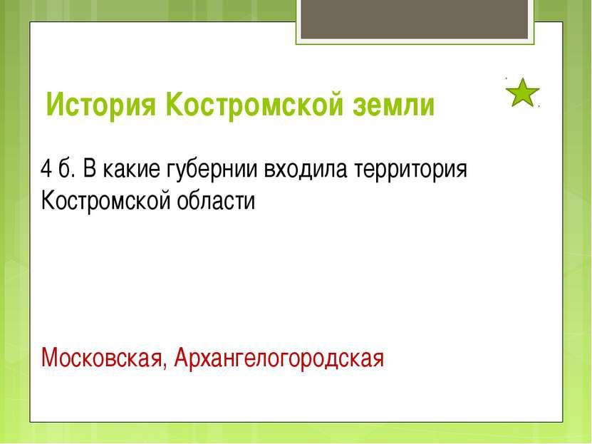 История Костромской земли 4 б. В какие губернии входила территория Костромско...