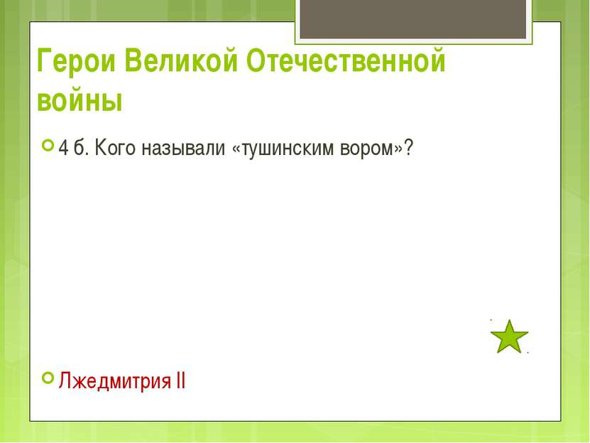 Герои Великой Отечественной войны 4 б. Кого называли «тушинским вором»? Лжедм...
