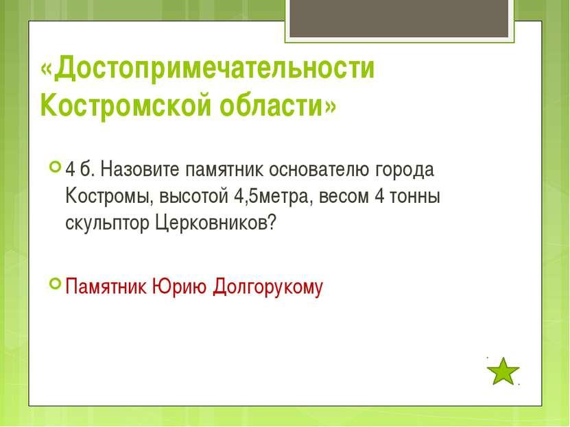 «Достопримечательности Костромской области» 4 б. Назовите памятник основателю...