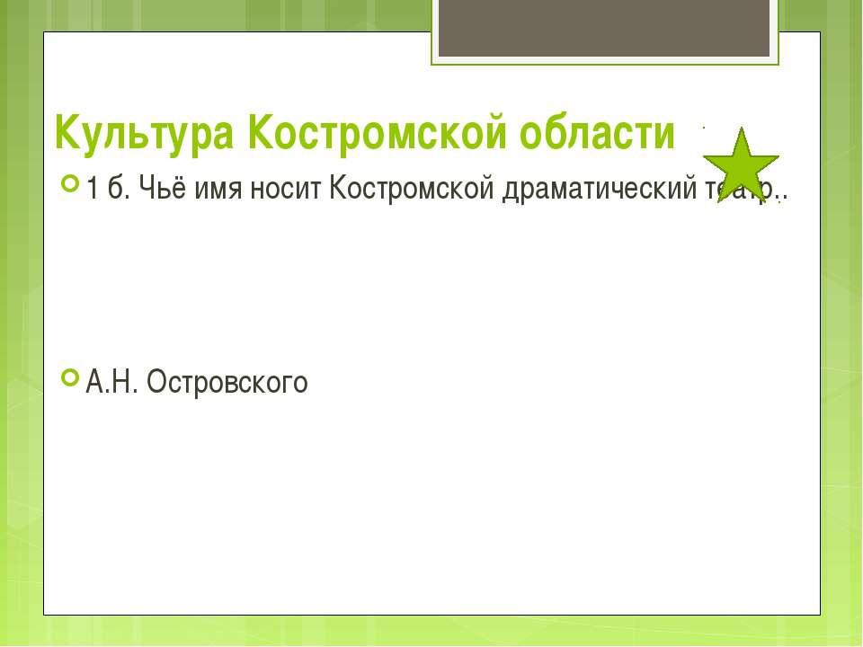 Культура Костромской области 1 б. Чьё имя носит Костромской драматический теа...