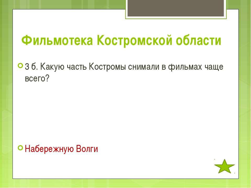 Фильмотека Костромской области 3 б. Какую часть Костромы снимали в фильмах ча...