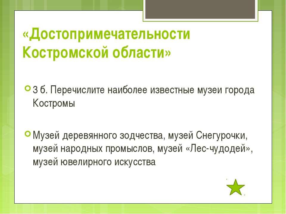 «Достопримечательности Костромской области» 3 б. Перечислите наиболее известн...