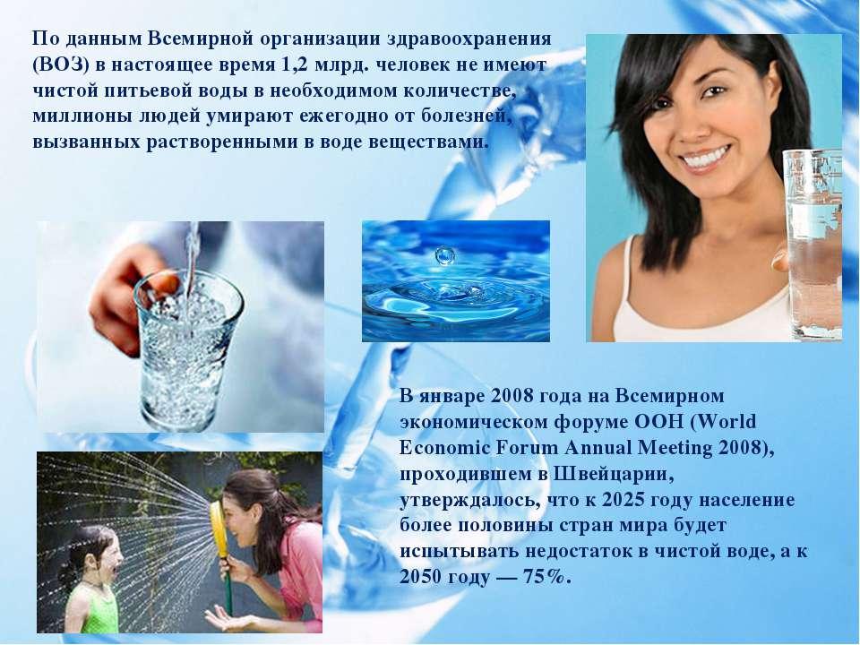 По данным Всемирной организации здравоохранения (ВОЗ) в настоящее время 1,2 м...