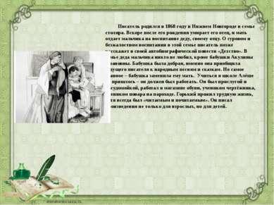 Писатель родился в 1868 году в Нижнем Новгороде в семье столяра. Вскоре после...