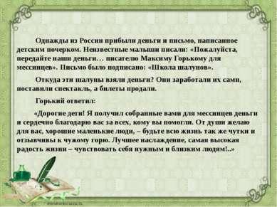 Однажды из России прибыли деньги и письмо, написанное детским почерком. Неизв...