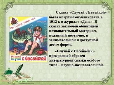 Сказка «Случай с Евсейкой» была впервые опубликована в 1912 г. в журнале «Ден...