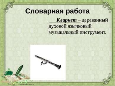 Словарная работа Кларнет – деревянный духовой язычковый музыкальный инструмент.