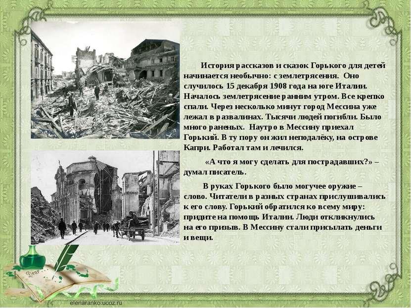 История рассказов и сказок Горького для детей начинается необычно: с землетря...