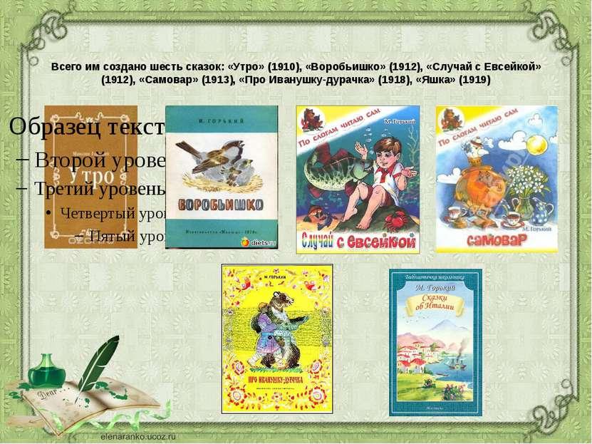 Всего им создано шесть сказок: «Утро» (1910), «Воробьишко» (1912), «Случай с ...