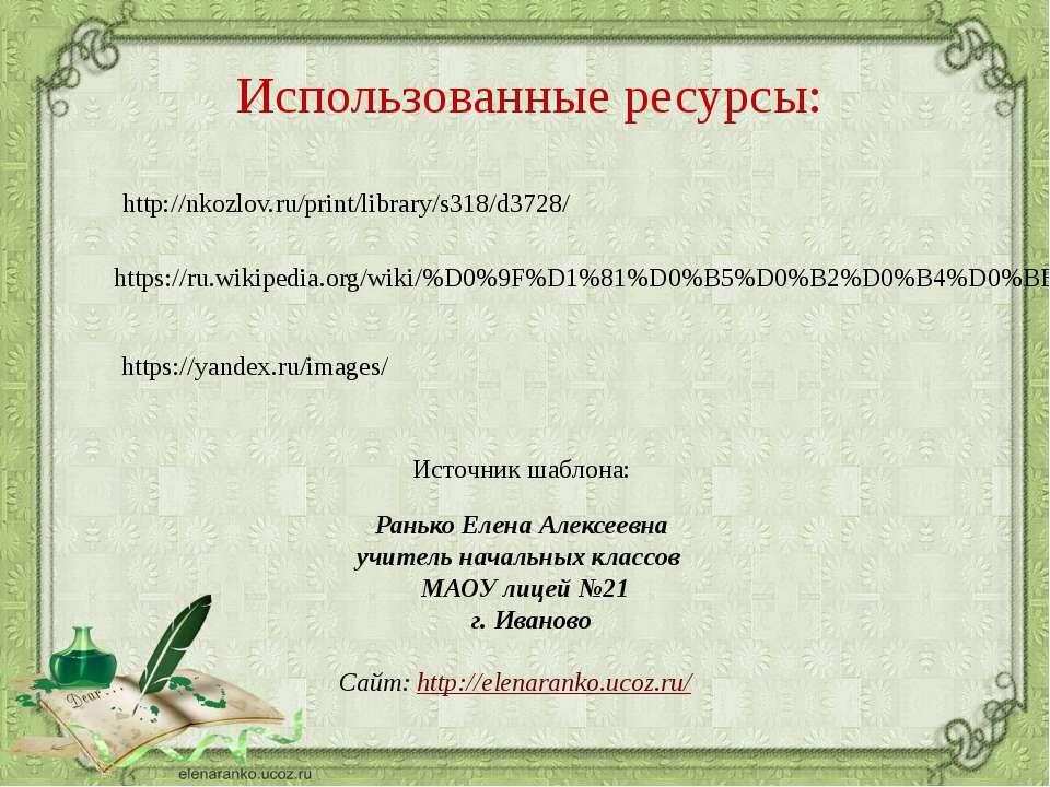 Использованные ресурсы: http://nkozlov.ru/print/library/s318/d3728/ https://r...