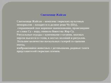 Святилище Жайсан Святилище Жайсан – комплекс тюркских культовых мемориалов – ...