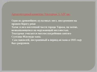 Архитектурный комплекс Тектурмас X-XIV вв. Одно из древнейших культовых мест,...