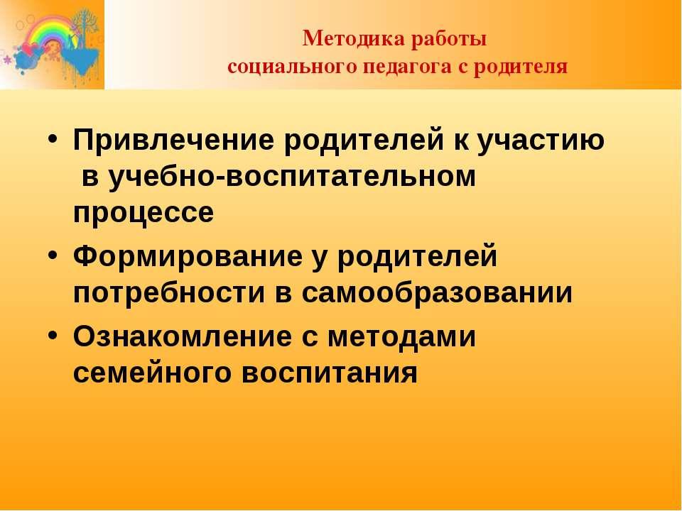 Методика работы социального педагога с родителя Привлечение родителей к участ...