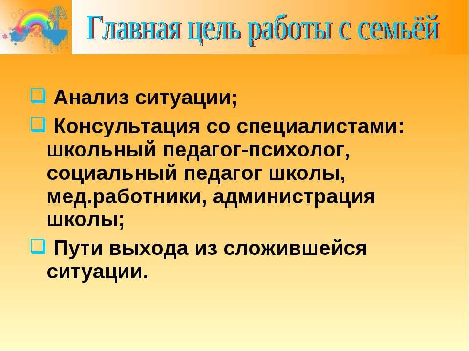 Анализ ситуации; Консультация со специалистами: школьный педагог-психолог, со...