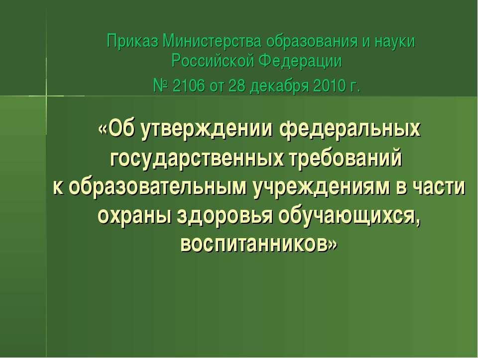 «Об утверждении федеральных государственных требований к образовательным учре...
