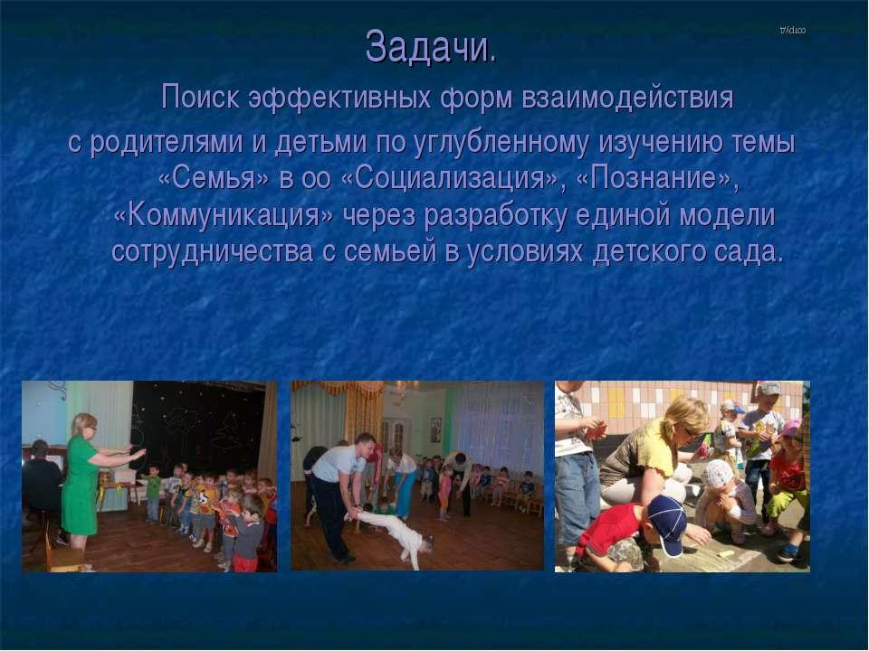сотруд Задачи. Поиск эффективных форм взаимодействия с родителями и детьми по...