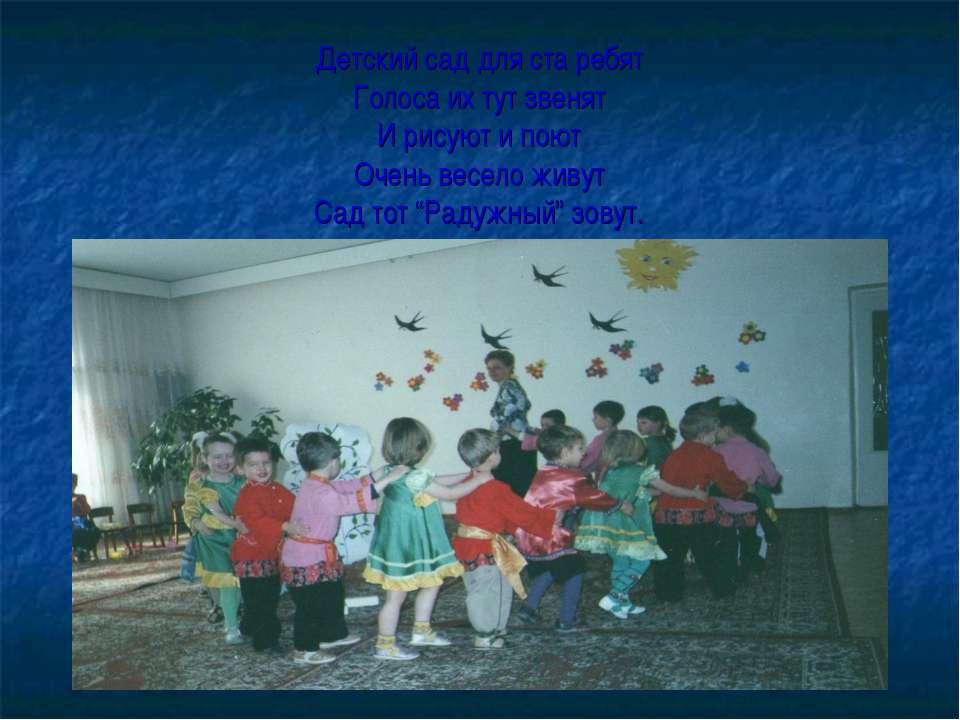 Детский сад для ста ребят Голоса их тут звенят И рисуют и поют Очень весело ж...