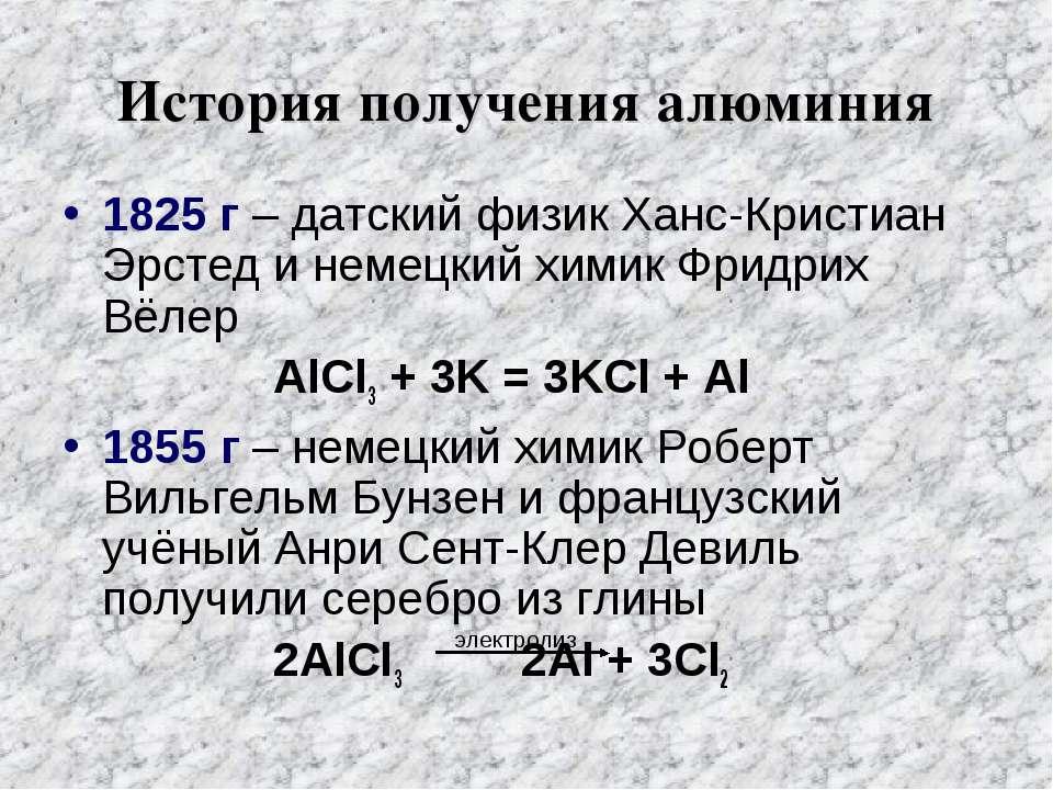История получения алюминия 1825 г – датский физик Ханс-Кристиан Эрстед и неме...