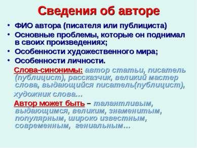 Сведения об авторе ФИО автора (писателя или публициста) Основные проблемы, ко...
