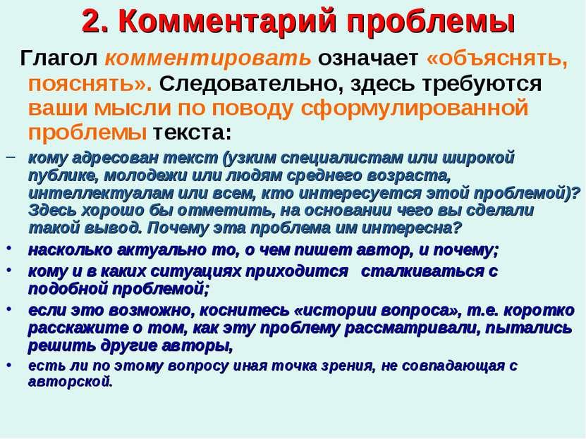 2. Комментарий проблемы Глагол комментировать означает «объяснять, пояснять»....