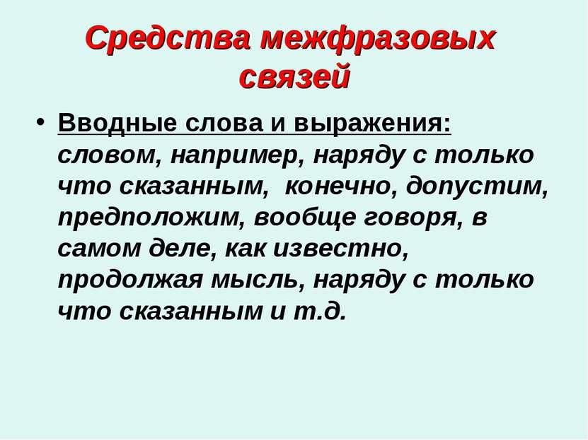 Средства межфразовых связей Вводные слова и выражения: словом, например, наря...