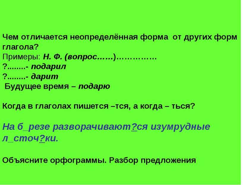 Чем отличается неопределённая форма от других форм глагола? Примеры: Н. Ф. (в...