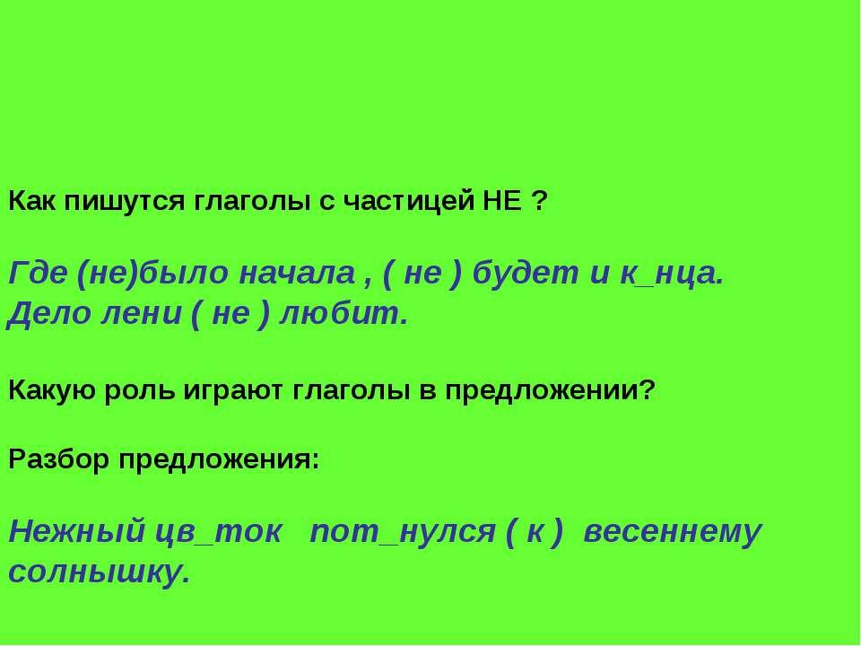 Как пишутся глаголы с частицей НЕ ? Где (не)было начала , ( не ) будет и к_нц...