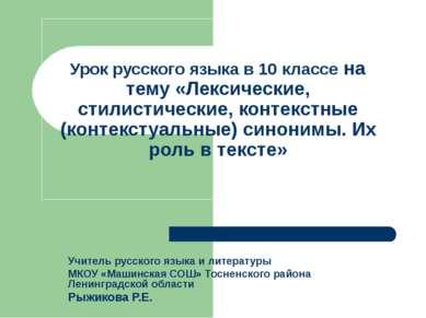 Урок русского языка в 10 классе на тему «Лексические, стилистические, контекс...