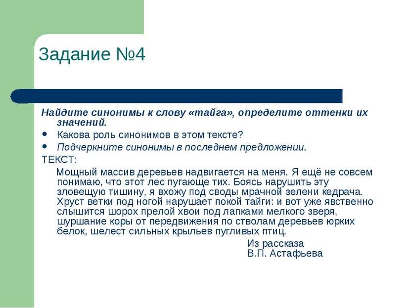 Задание №4 Найдите синонимы к слову «тайга», определите оттенки их значений. ...