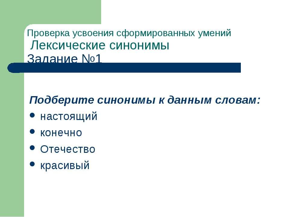 Проверка усвоения сформированных умений Лексические синонимы Задание №1 Подбе...