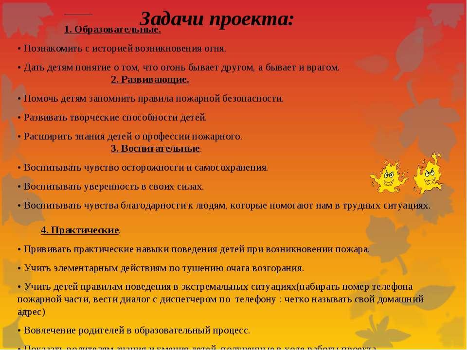 Задачи проекта: 1. Образовательные. • Познакомить с историей возникновения ог...