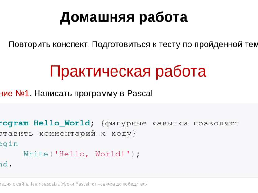 Практическая работа Program Hello_World; {фигурные кавычки позволяют вставить...