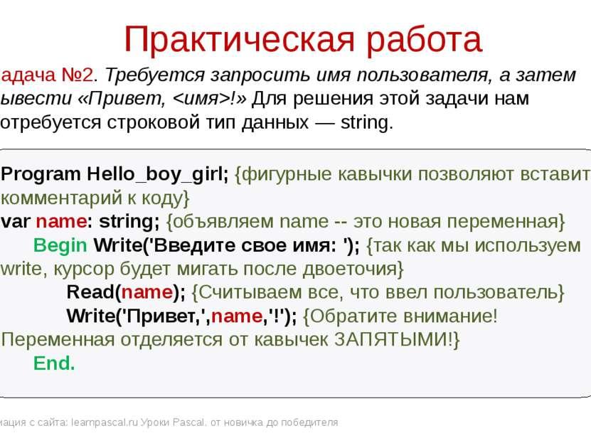 Практическая работа Program Hello_boy_girl; {фигурные кавычки позволяют встав...