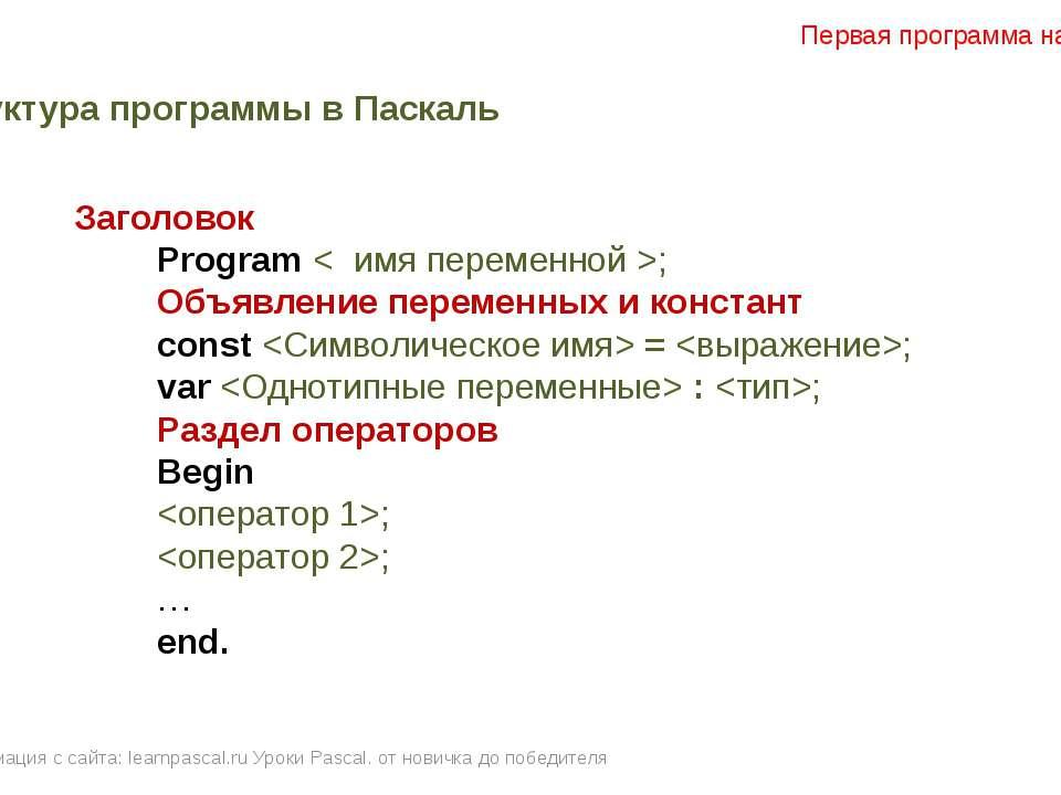 Информация с сайта: learnpascal.ru Уроки Pascal. от новичка до победителя Пер...