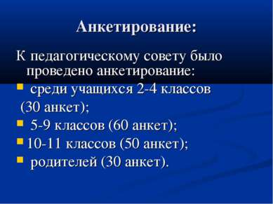 Анкетирование: К педагогическому совету было проведено анкетирование: среди у...
