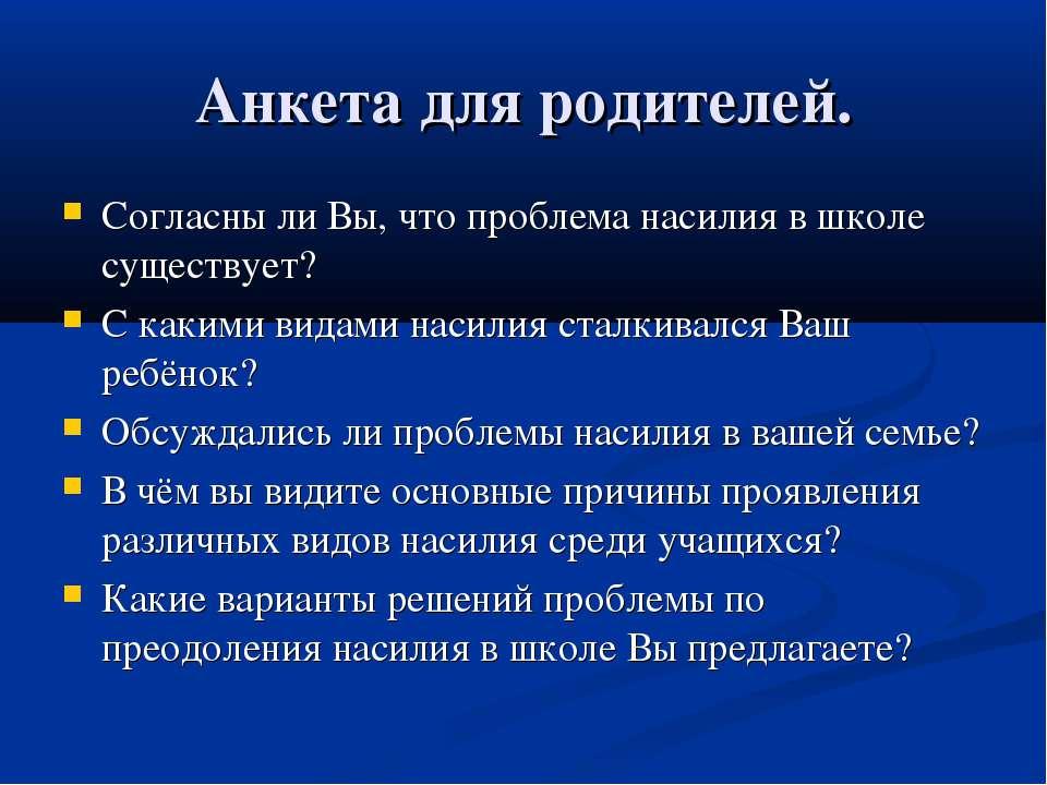 Анкета для родителей. Согласны ли Вы, что проблема насилия в школе существует...