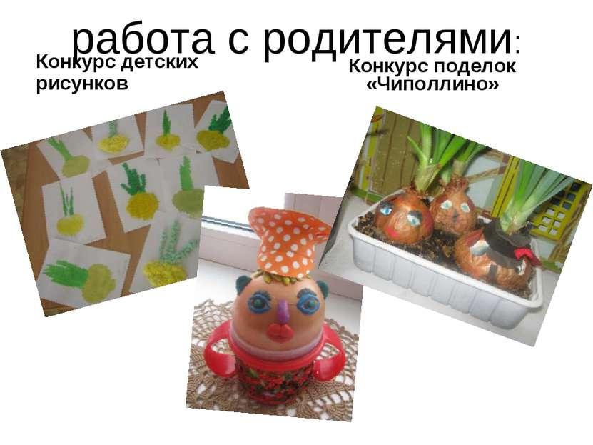 работа с родителями: Конкурс детских рисунков Конкурс поделок «Чиполлино»
