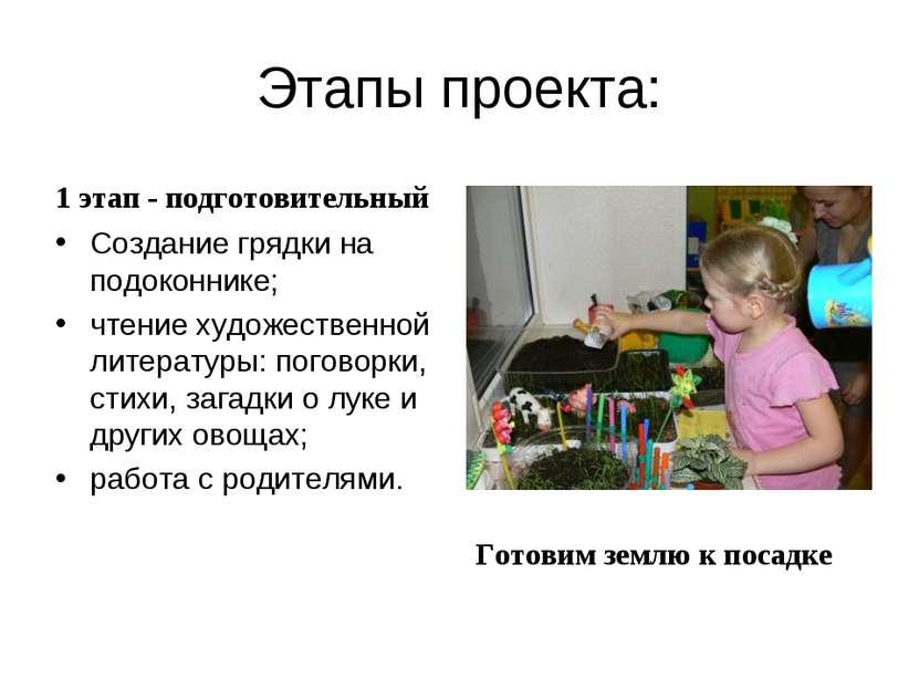 Этапы проекта: 1 этап - подготовительный Создание грядки на подоконнике; чтен...