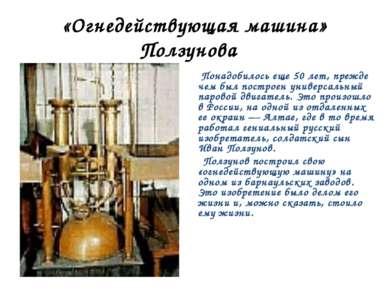 «Огнедействующая машина» Ползунова Понадобилось еще 50 лет, прежде чем был по...