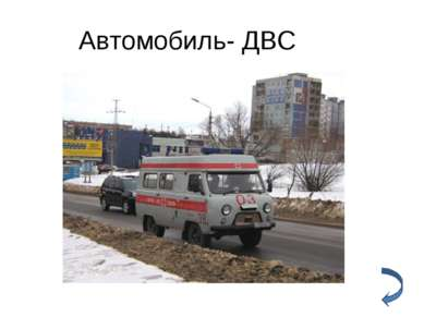 Автомобиль- ДВС