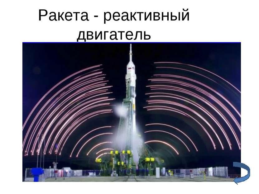 Ракета - реактивный двигатель