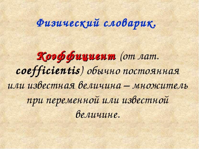 Физический словарик. Коэффициент (от лат. coefficientis) обычно постоянная ил...