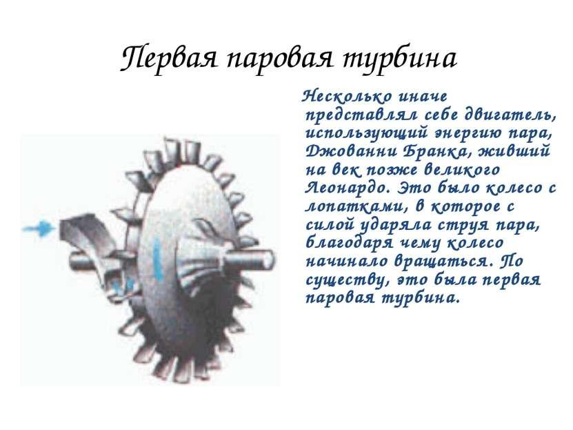 Первая паровая турбина Несколько иначе представлял себе двигатель, использующ...