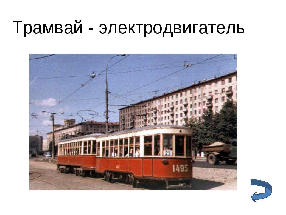 Трамвай - электродвигатель