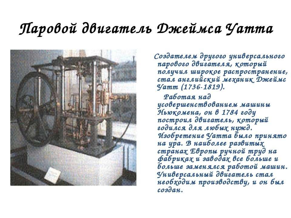 Паровой двигатель Джеймса Уатта Создателем другого универсального парового дв...