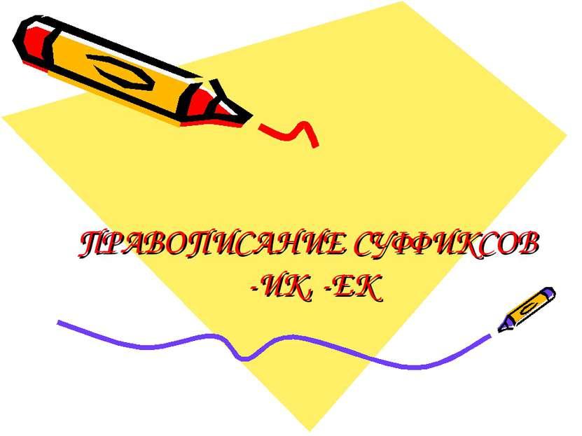 ПРАВОПИСАНИЕ СУФФИКСОВ -ИК, -ЕК